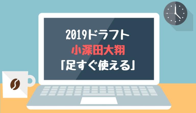 ドラフト2019候補 小深田大翔(大阪ガス)「足すぐ使える」