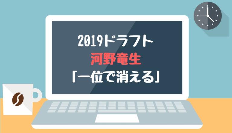 ドラフト2019候補 河野竜生(JFE西日本)「一位で消える」