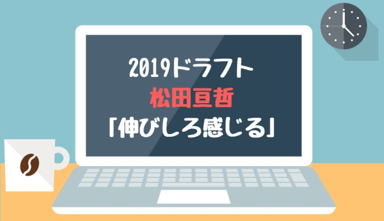 ドラフト2019候補 松田亘哲(名古屋大)「伸びしろ感じる」