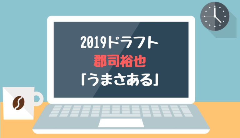 ドラフト2019候補 郡司裕也(慶應大)「うまさある」