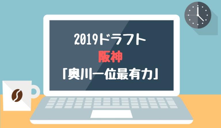 ドラフト2019 阪神 「奥川一位最有力」