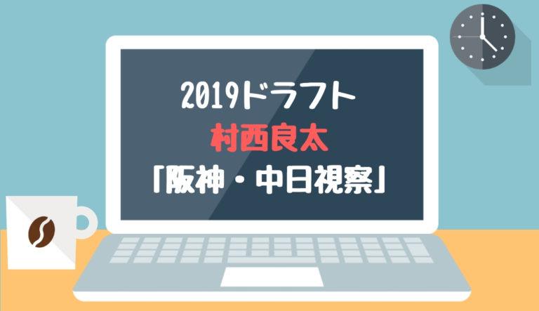 ドラフト2019候補 村西良太(近畿大)「阪神・中日視察」