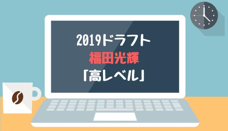 ドラフト2019候補 福田光輝(法政大)「高レベル」