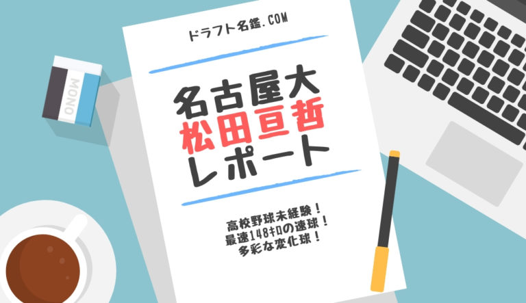 松田亘哲(名古屋大)指名予想・評価・動画・スカウト評価