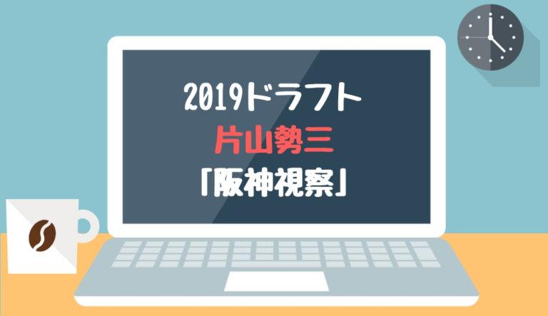 ドラフト2019候補 奥川恭伸(星稜)「プロでも打てない」