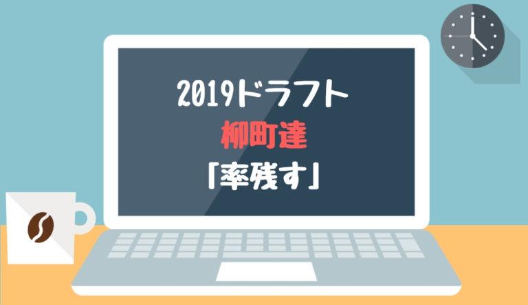 ドラフト2019候補 柳町達(慶應大)「率残す」