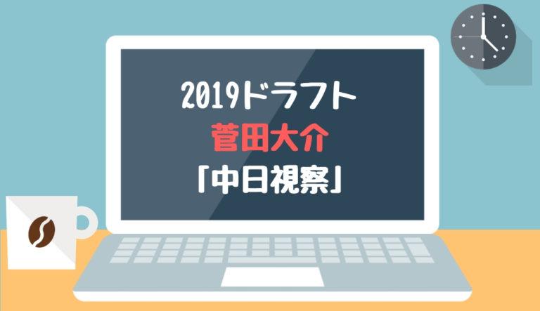 ドラフト2019候補 菅田大介(奈良学園大)「中日視察」