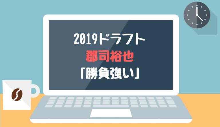 ドラフト2019候補 郡司裕也(慶應大)「勝負強い」