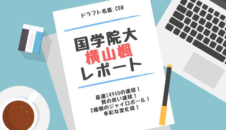 横山楓(国学院大)指名予想・評価・動画・スカウト評価