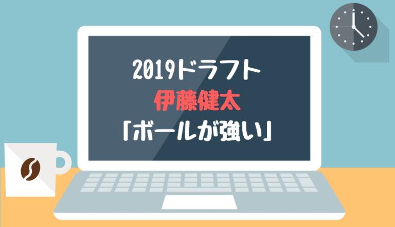ドラフト2019候補 伊藤健太(中部学院大)「ボールが強い」