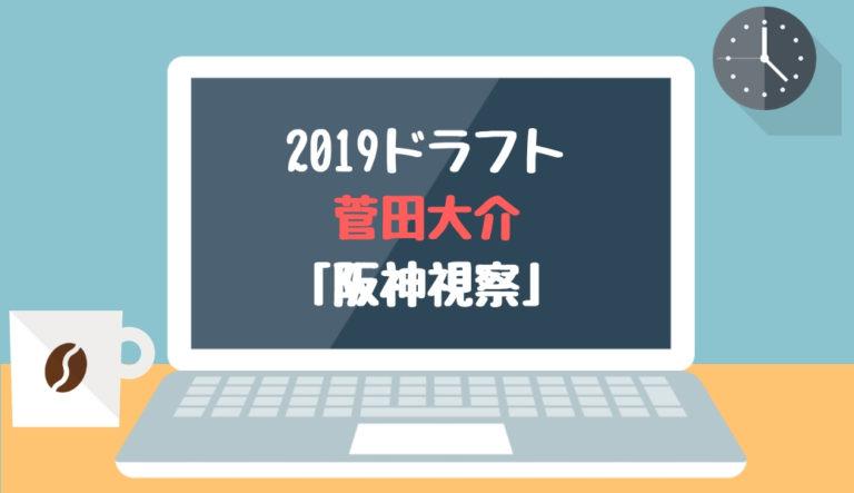 ドラフト2019候補 菅田大介(奈良学園大)「阪神視察」
