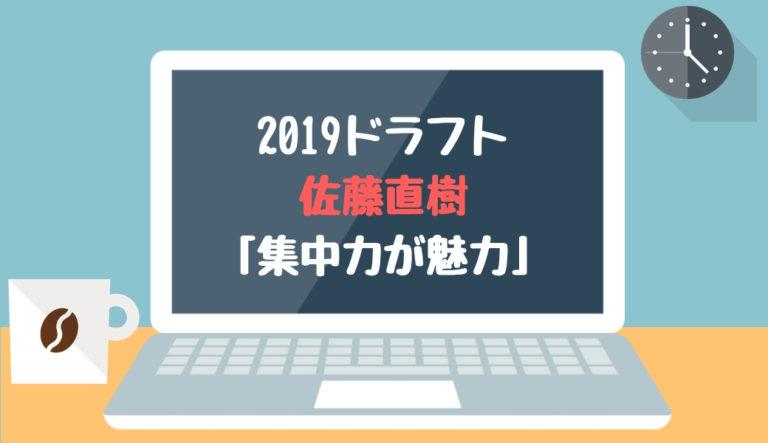 ドラフト2019候補 佐藤直樹(JR西日本)「集中力が魅力」