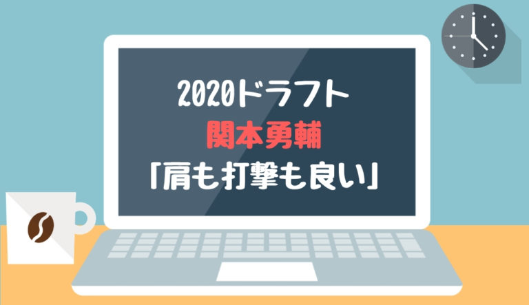 ドラフト2020候補 関本勇輔(履正社)「肩も打撃も良い」