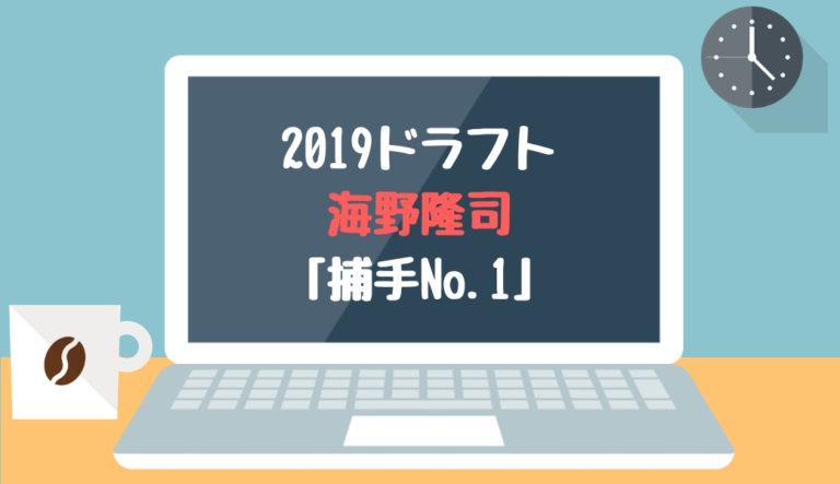 ドラフト2019候補 海野隆司(東海大)「捕手No.1」