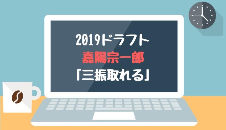 ドラフト2019候補 嘉陽宗一郎(トヨタ自動車)「三振取れる」