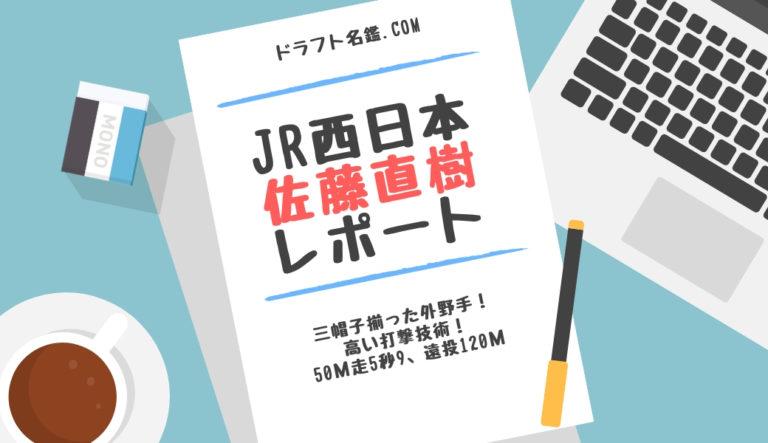 佐藤直樹(JR西日本)指名予想・評価・動画・スカウト評価