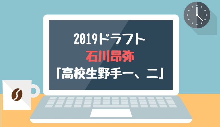 ドラフト2019候補 石川昂弥(東邦)「高校生野手では一、二」