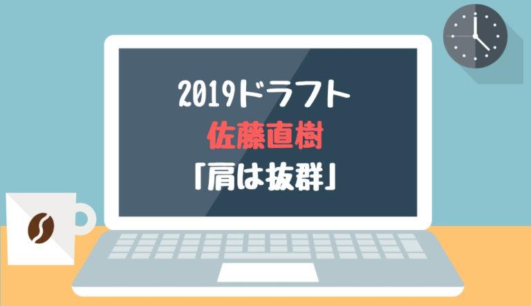 ドラフト2019候補 佐藤直樹(JR西日本)「肩は抜群」