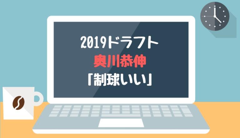ドラフト2019候補 奥川恭伸(星稜)「制球いい」