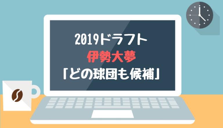 ドラフト2019候補 伊勢大夢(明治大)「どの球団も候補」