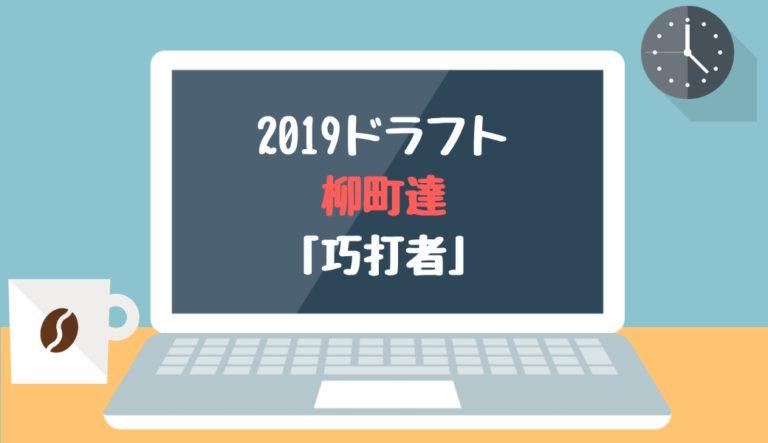 ドラフト2019候補 柳町達(慶應大)「巧打者」
