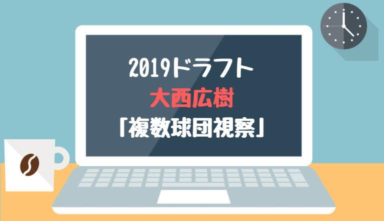ドラフト2019候補 大西広樹(大商大)「複数球団視察」