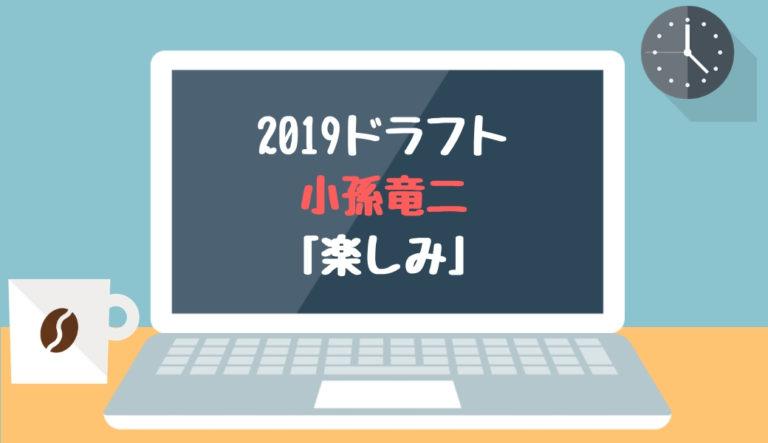 ドラフト2019候補 小孫竜二(創価大)「楽しみ」