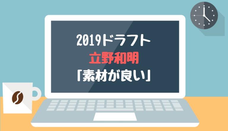 ドラフト2019候補 立野和明(東海理化)「素材が良い」