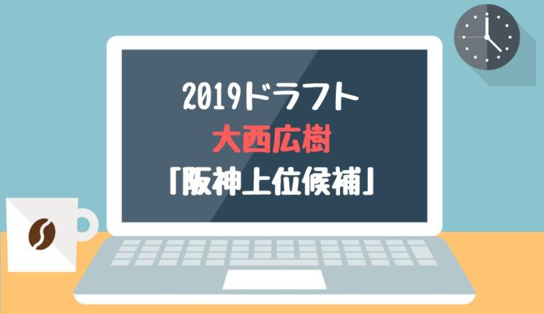 ドラフト2019候補 大西広樹(大商大)「阪神上位候補」