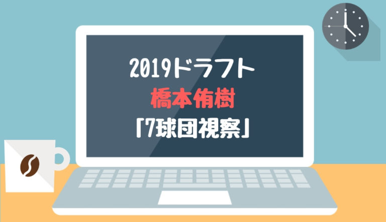 ドラフト2019候補 橋本侑樹(大商大)「7球団視察」
