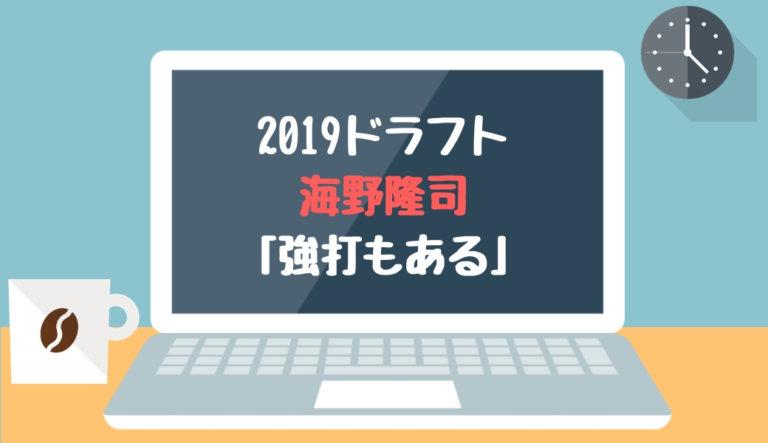 ドラフト2019候補 海野隆司(東海大)「強打もある」