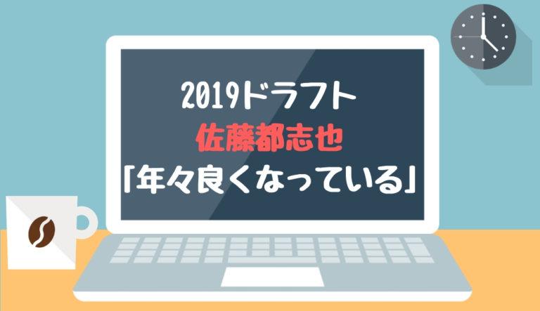 ドラフト2019候補 佐藤都志也(東洋大)「年々良くなっている」