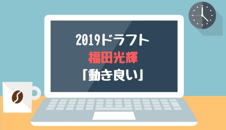 ドラフト2019候補 福田光輝(法政大)「動き良い」