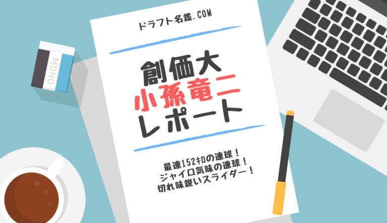 小孫竜二(創価大)指名予想・評価・動画・スカウト評価