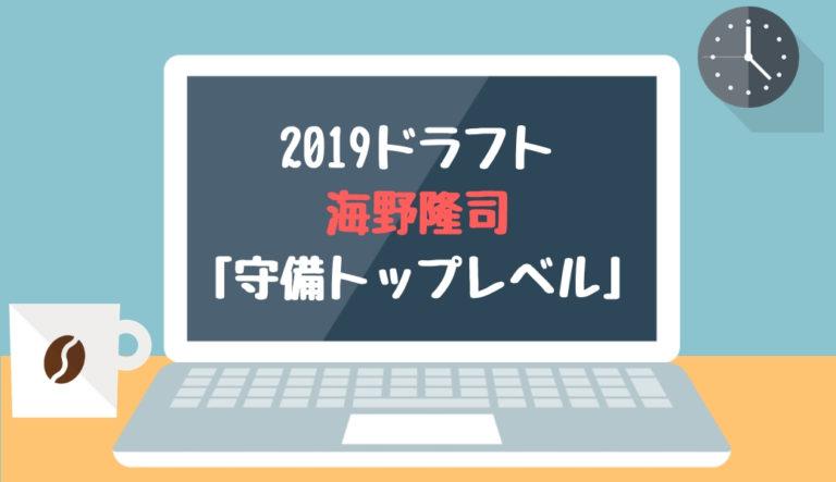 ドラフト2019候補 海野隆司(東海大)「守備力はトップレベル」