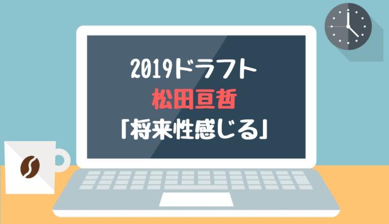 ドラフト2019候補 松田亘哲(名古屋大)「将来性感じる」