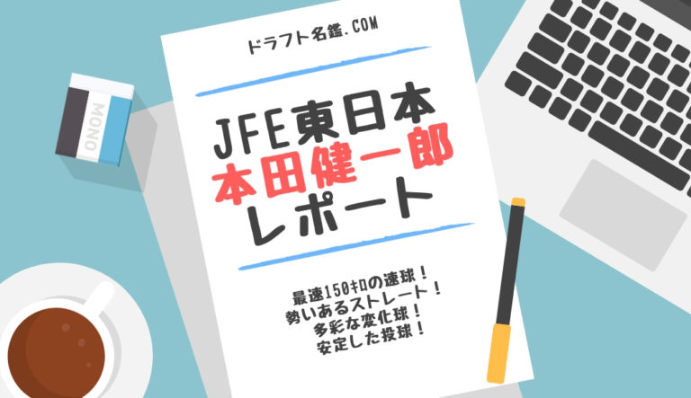 本田健一郎(JFE東日本)指名予想・評価・動画・スカウト評価
