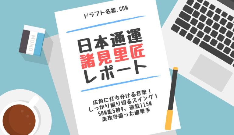 諸見里匠(日本通運)指名予想・評価・動画・スカウト評価