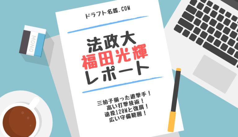 福田光輝(法政大)指名予想・評価・動画・スカウト評価