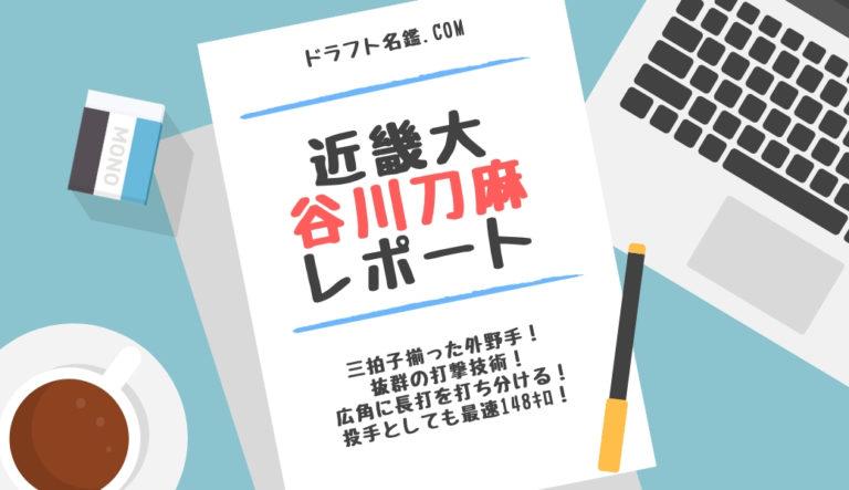 谷川刀麻(近畿大学)指名予想・評価・動画・スカウト評価