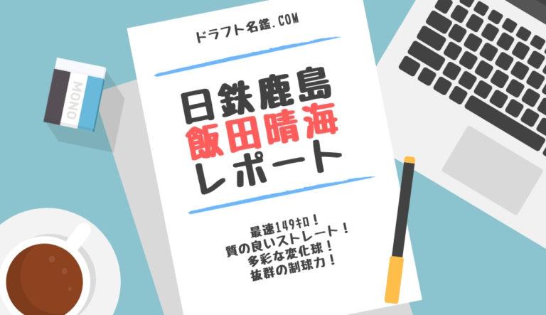飯田晴海(日本製鉄鹿島)指名予想・評価・動画・スカウト評価