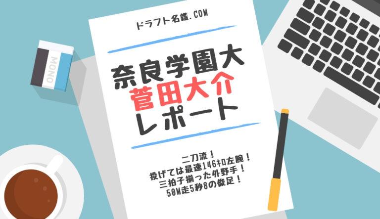 菅田大介(奈良学園大学)指名予想・評価・動画・スカウト評価