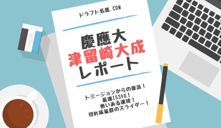 津留崎大成(慶應大)指名予想・評価・動画・スカウト評価