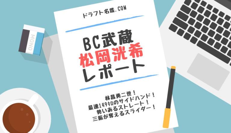 松岡洸希(武蔵ヒートベアーズ)指名予想・評価・動画・スカウト評価