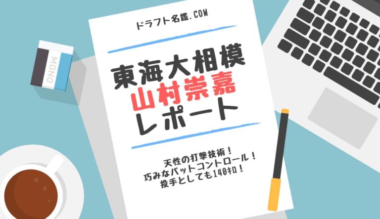 山村崇嘉(東海大相模)指名予想・評価・動画・スカウト評価