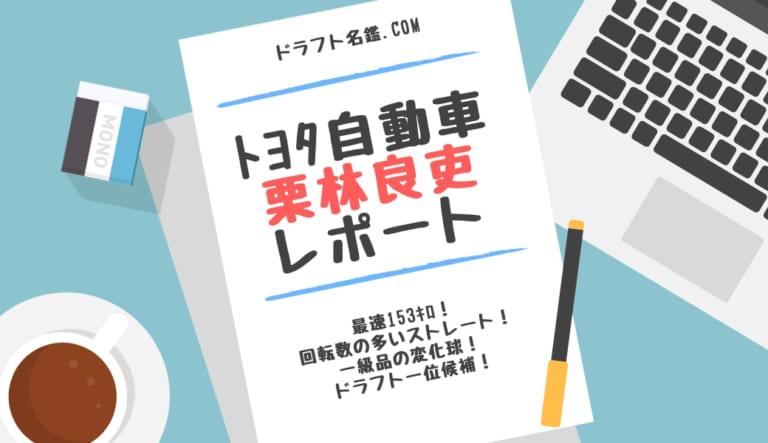 栗林良吏(トヨタ自動車)指名予想・評価・動画・スカウト評価