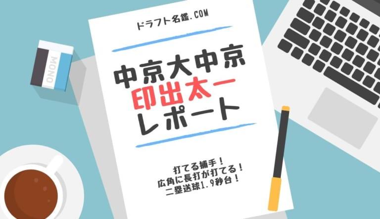 印出太一(中京大中京)指名予想・評価・動画・スカウト評価