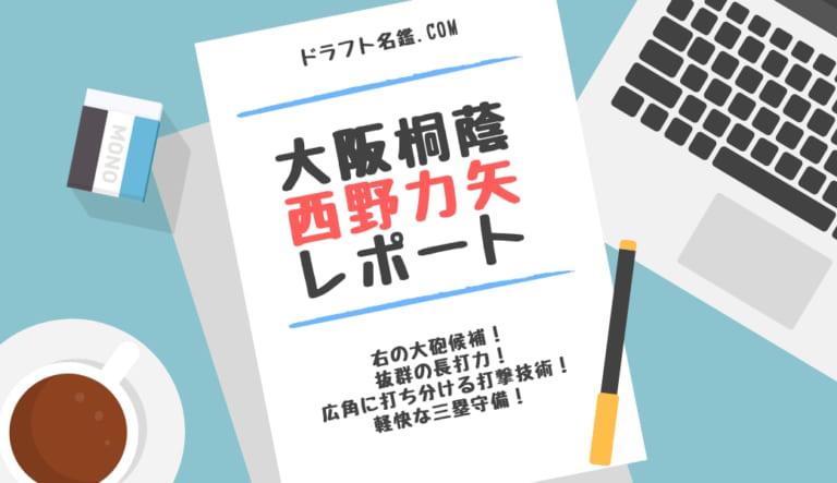 西野力矢(大阪桐蔭)指名予想・評価・動画・スカウト評価