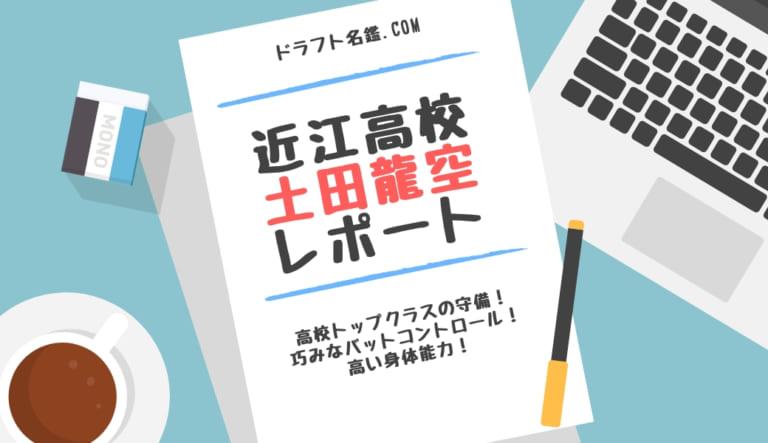 土田龍空(近江高校)指名予想・評価・動画・スカウト評価