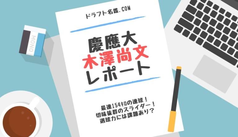 木澤尚文(慶應大)指名予想・評価・動画・スカウト評価
